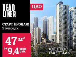 ЖК Headliner Квартиры с отделкой от 9,2 млн рублей